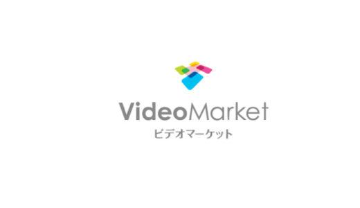 ビデオマーケットの登録方法から退会(解約)方法まで徹底解説!