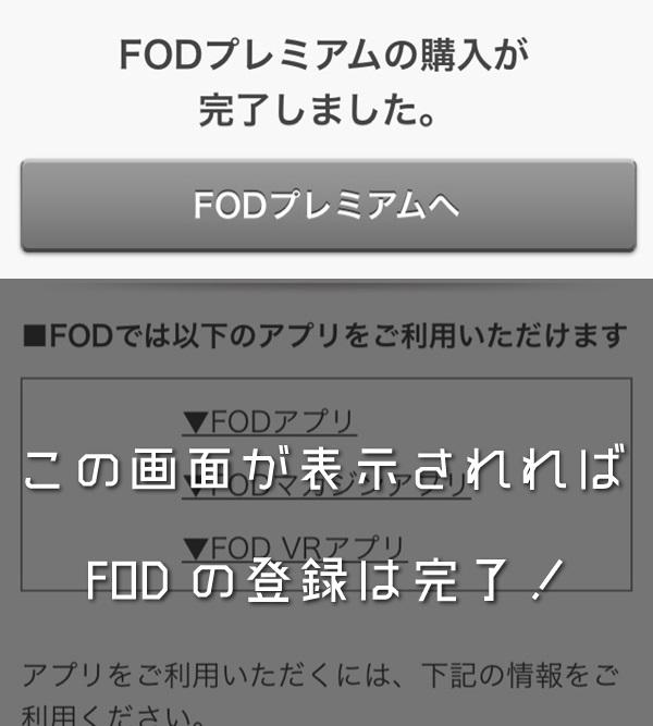 「FODプレミアムの購入が完了しました」と表示されれば登録完了