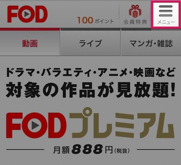 FOD公式サイトにアクセスしたら「メニュー」をタップ