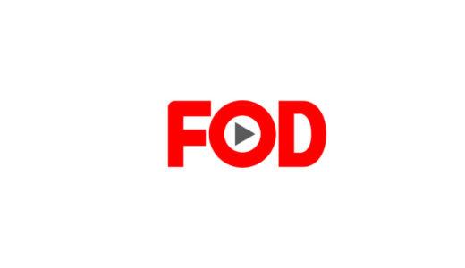 FODプレミアムの登録から解約方法まで完全網羅!