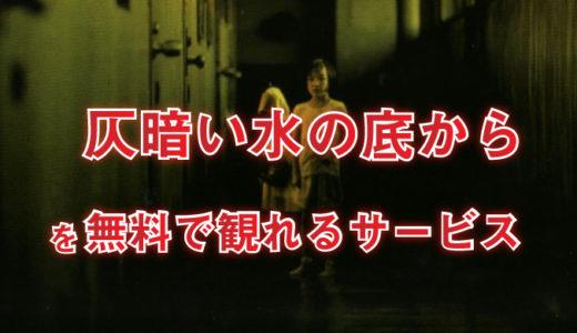 仄暗い水の底から(映画)のフル動画を無料で視聴可能な配信サービス一覧