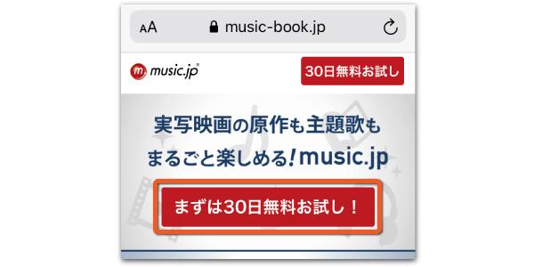 music.jp公式の無料お試しボタンをタップ