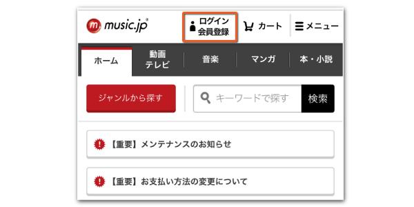 music.jpにアクセスしたらログインを済ませる