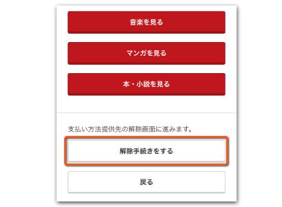 解除手続きを完了するをタップすればmusic.jpの解約手続きは完了