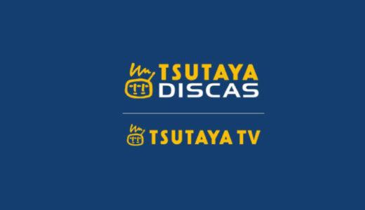 TSUTAYA TVとTSUTAYA DISCASの登録&解約方法まとめ