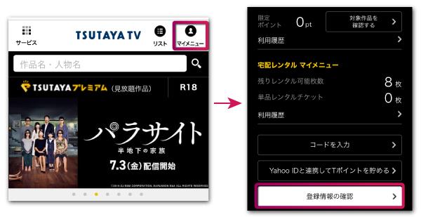 tsutaya公式にアクセス後マイページをタップ
