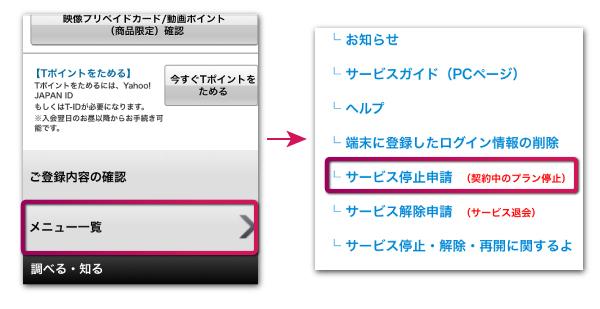 登録内容確認画面下部からサービス停止申請ボタンを選択