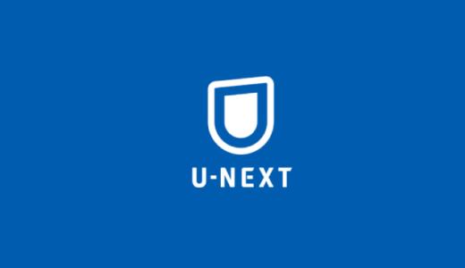U-NEXTの登録方法から解約&退会まで徹底解説!
