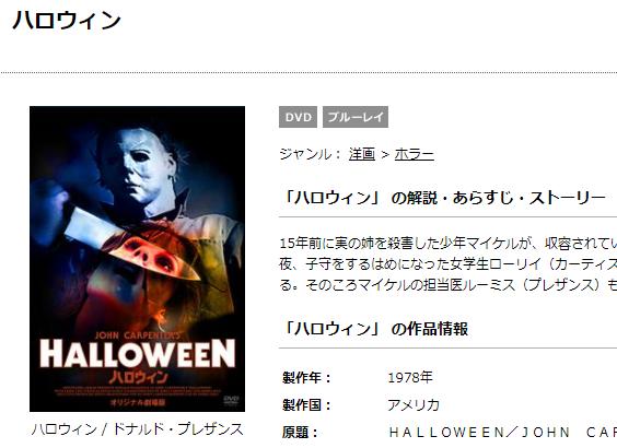 ハロウィン1978の無料動画を観るならTSUTAYA TV