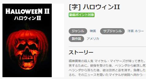 ハロウィン映画の無料動画はmusic.jpでも対応