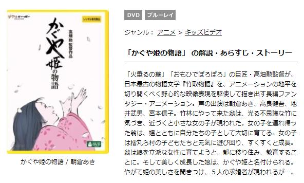 かぐや姫の物語の無料動画を配信中の動画配信サービス