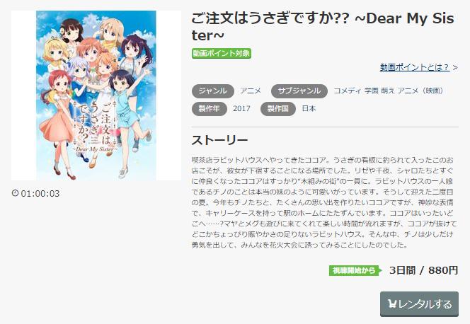 ご注文はうさぎですかDear my sisterをレンタル視聴するならmusic.jp