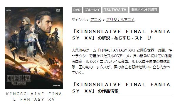 TSUTAYATVはキングスグレイブの無料動画の吹き替え版配信に未対応