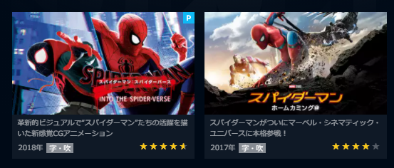 動画配信サービスU-NEXTならスパイダーバースの無料動画が観れる