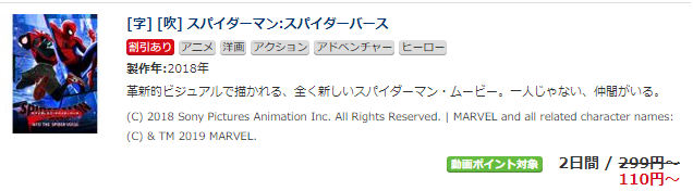 music.jpならスパイダーバースの無料動画が観れる