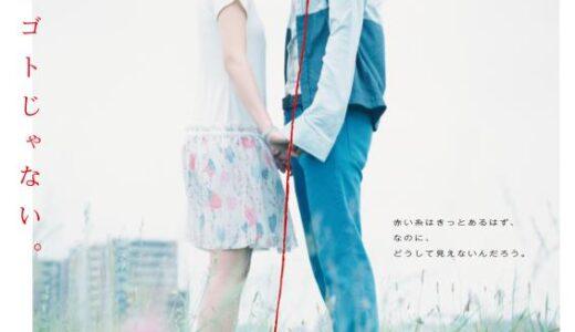 映画「赤い糸」の動画を高画質&無料視聴できる動画配信サービス一覧
