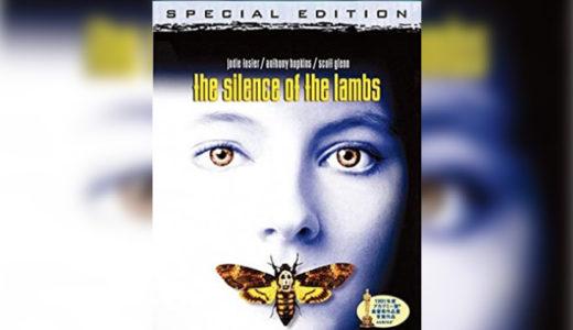 映画-羊たちの沈黙の無料動画を吹替&字幕で配信中の動画配信サービス
