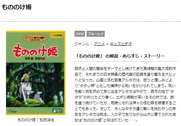 ジブリ映画もののけ姫の無料動画を配信している動画配信サービス