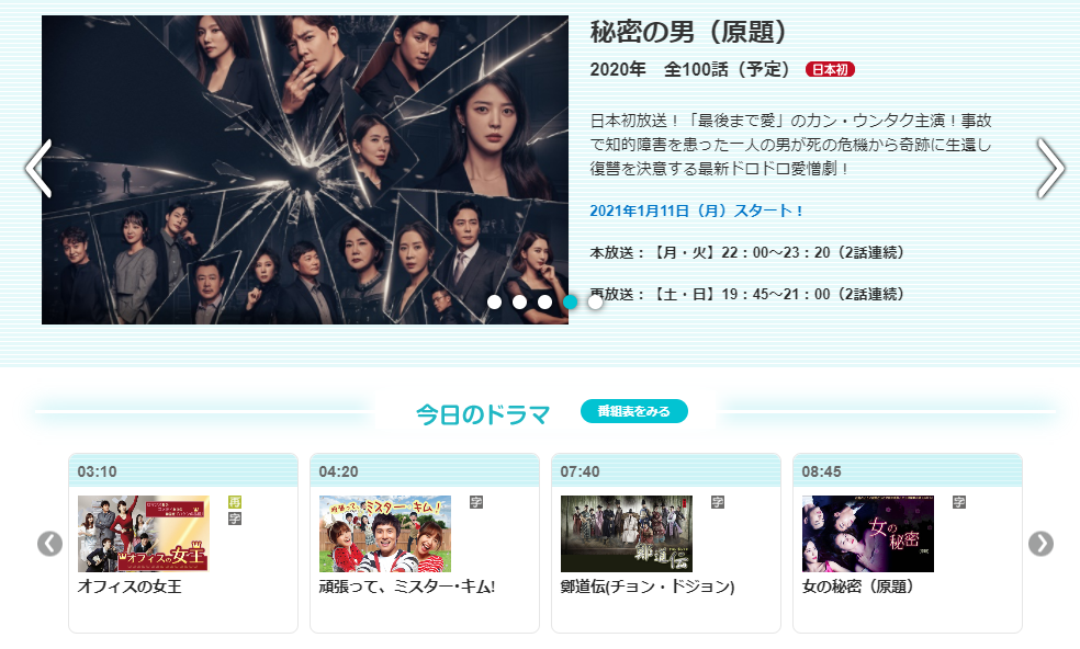 KBS歌謡祭2020の視聴方法