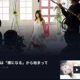 映画「すべては裸になるから始まって」のフル版無料動画を視聴できる動画配信サービス