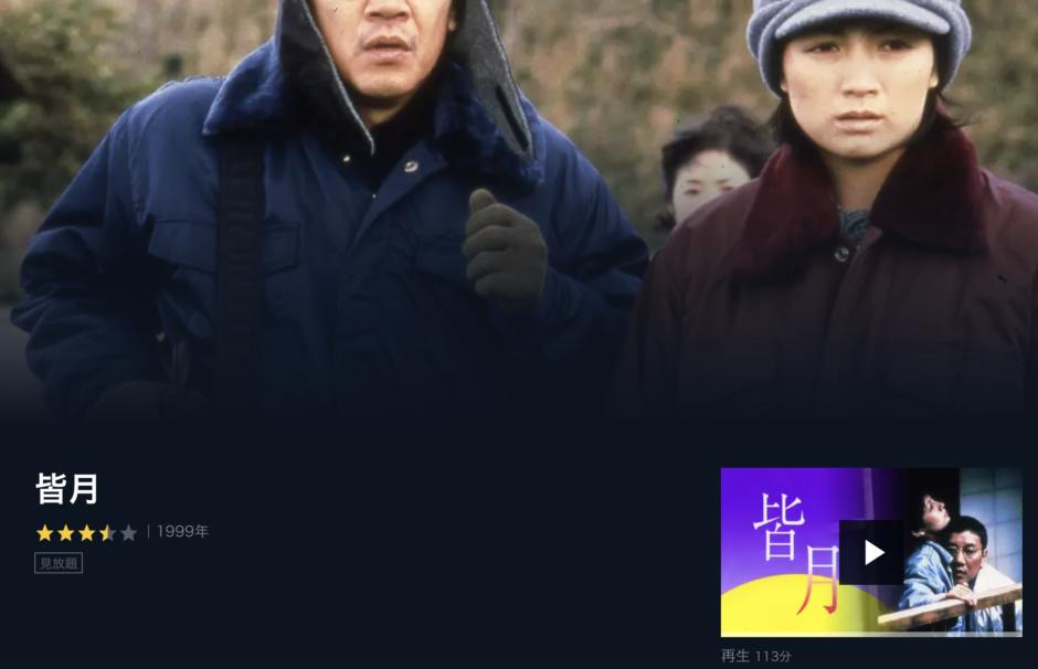 映画「皆月」の無料動画(フル版)を視聴できる動画配信サービス