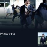 「桐島部活やめるってよ」の無料動画をフル視聴可能な動画配信サービスまとめ