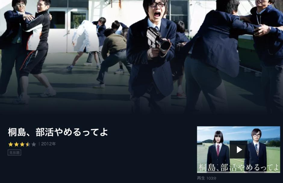 映画「桐島部活やめるってよ」の無料動画を見れる動画配信サービス
