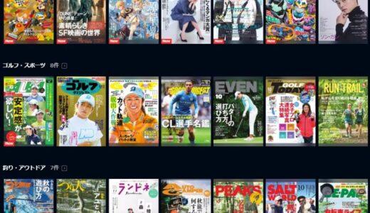 雑誌(電子書籍)を無料で視聴可能な配信サービス